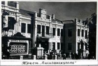 Лисичанскуголь-1.JPG