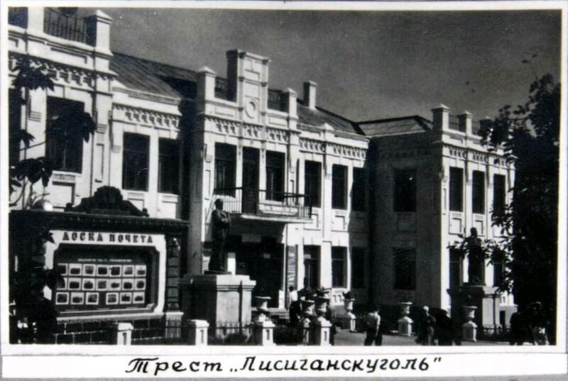 Файл:Лисичанскуголь-1.JPG