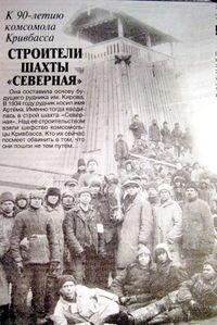 Строители шахты Северная.jpg