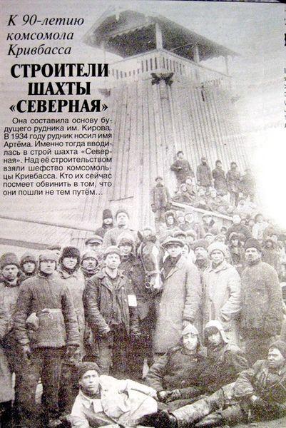 Файл:Строители шахты Северная.jpg