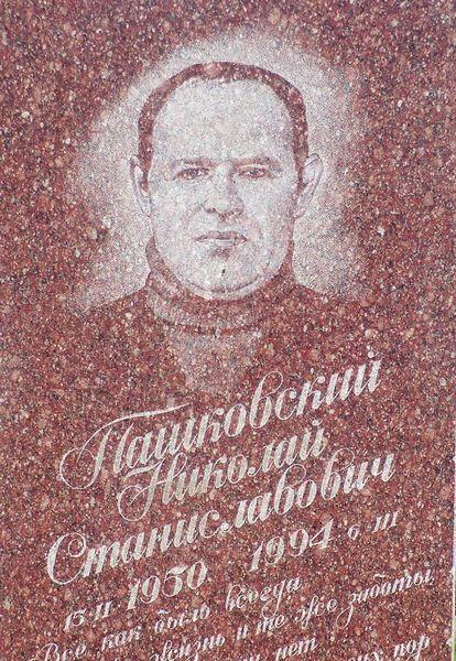 Файл:Пашковский Н.C.JPG