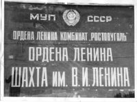 Шахта им. Ленина Новошахтинск-8.jpg