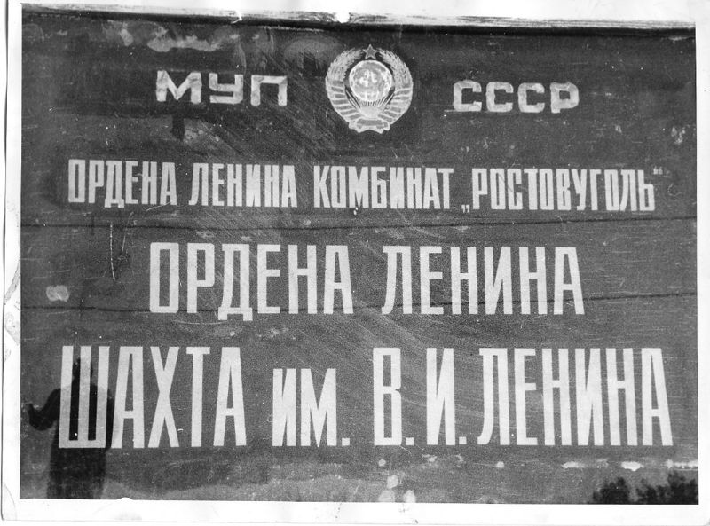 Файл:Шахта им. Ленина Новошахтинск-8.jpg