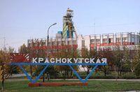 Шахта Краснокутская.jpg