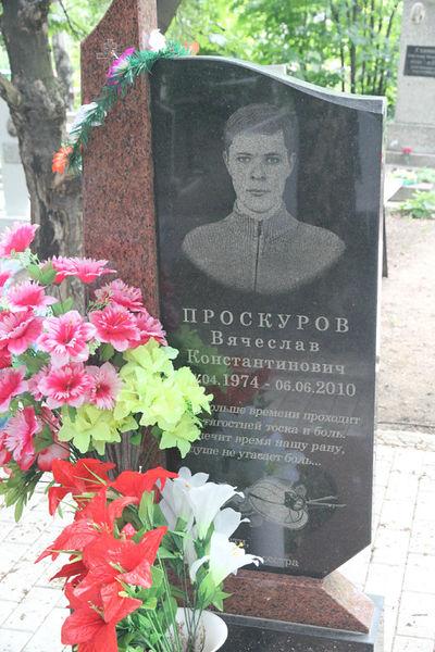 Файл:Проскуров В.К.jpg