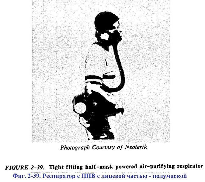 Файл:Фиг. 2-39. Респиратор с ППВ с лицевой частью - полумаской.jpg