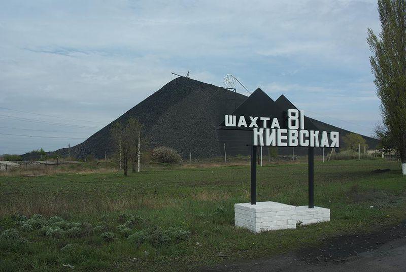 Файл:Шахта 81 Киевская-1.jpg
