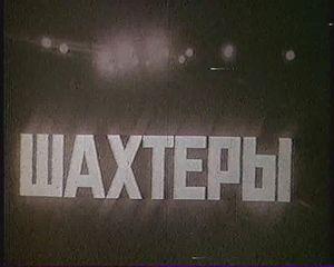 Шахтеры 1972.jpg
