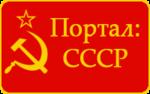 Портал СССР.png