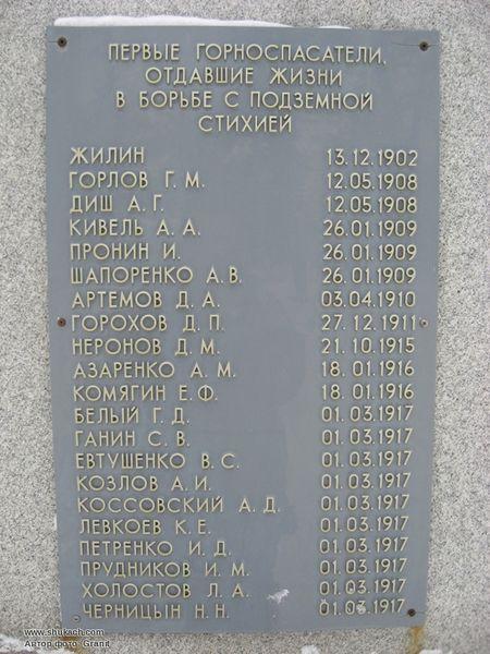 Файл:Памятник первым горноспасателям Донбасса.jpg