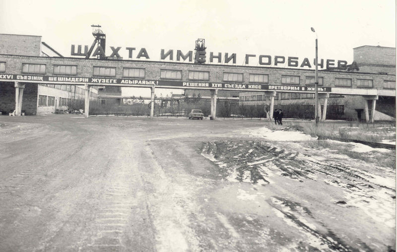 Файл:Шахта им. Горбачева.jpg