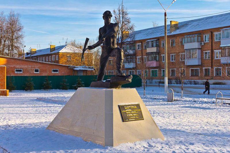 Файл:Памятник шахтеру Кимовск.jpg
