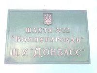 Шахта Коммунарская № 22.jpg