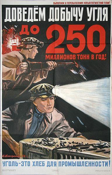 Файл:Доведём добычу угля до 250 миллионов тонн в год! 1947.jpg