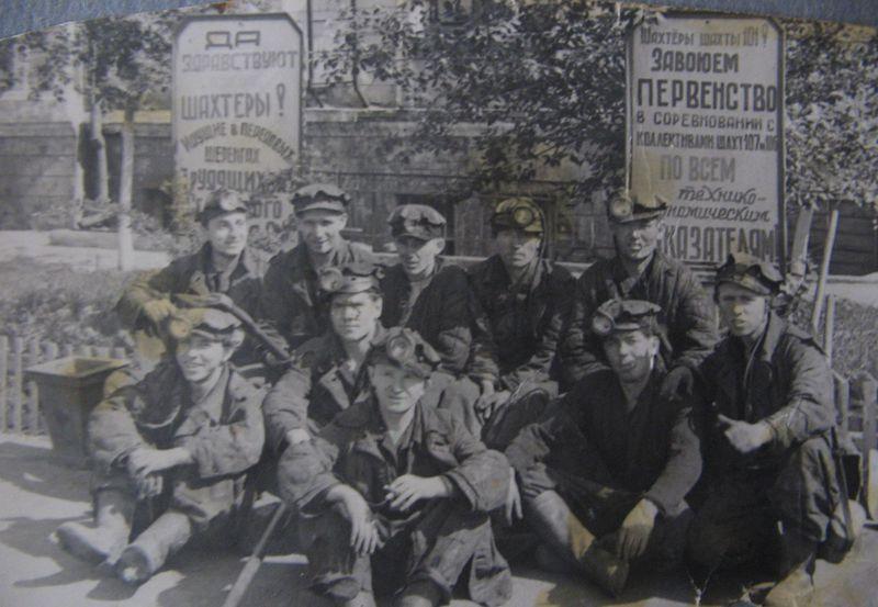 Файл:Шахтеры Сокурской.JPG