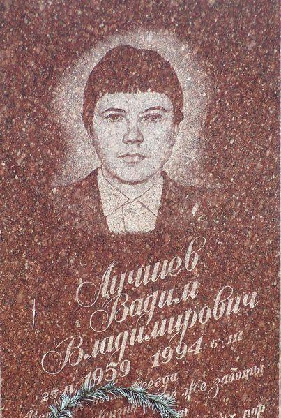 Файл:Лучшев В.В.JPG