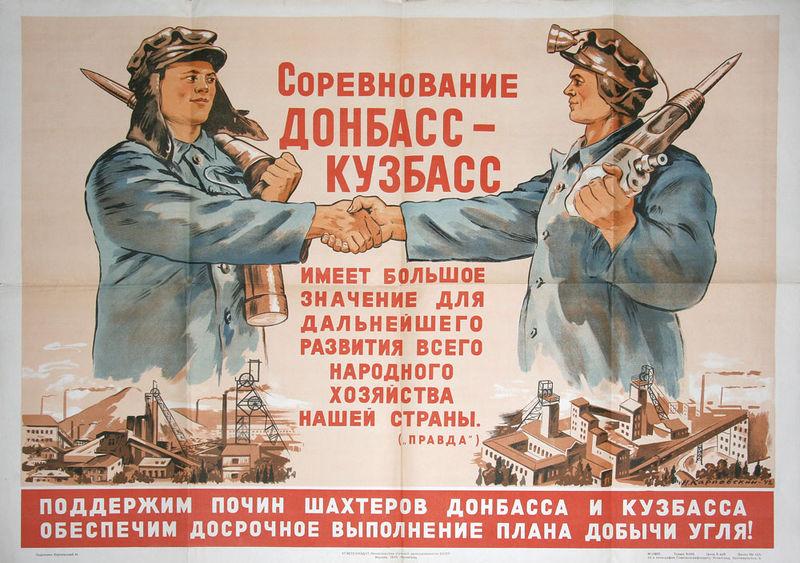 Файл:Соревнование Донбасс - Кузбасс.jpg