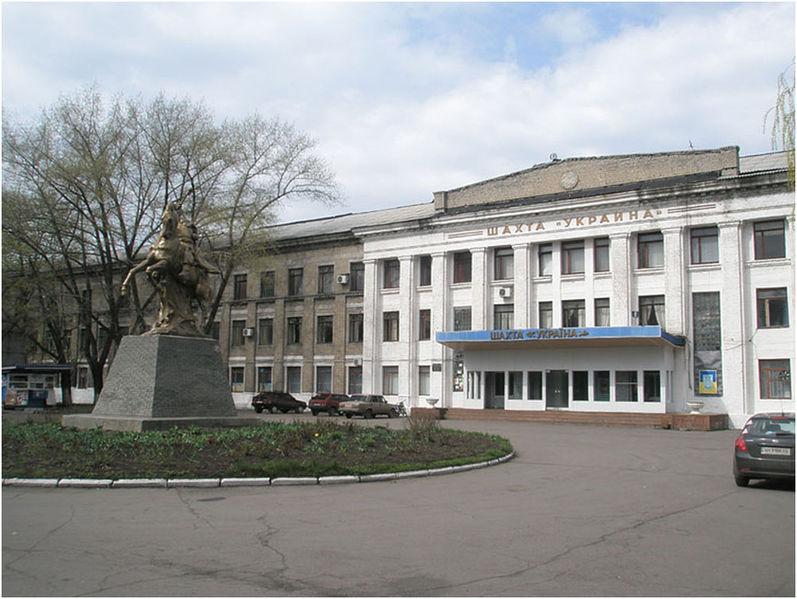 Файл:Шахта Украина.jpg