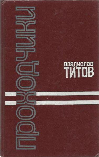 Файл:Владислав Титов Проходчики.jpg