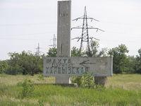 Шахта Харцызская.jpg