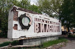 Шахта им. Ленина Новошахтинск-4.jpg