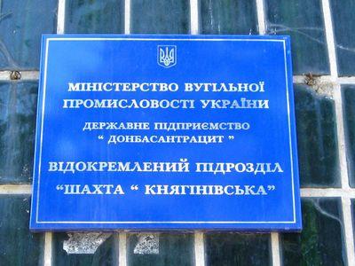 Княгининская-1.JPG