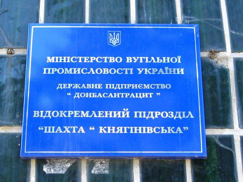 Файл:Княгининская-1.JPG