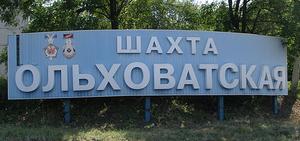 Шахта Олховатская.png