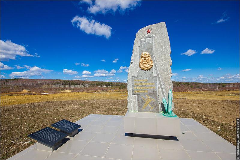 Файл:Памятник горнякам Зюзельского и Гумешевского рудников.jpg