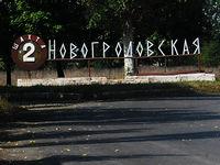 Шахта 2 Новогродовская.jpg