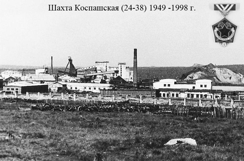 Файл:Шахта Коспашская-1.jpg