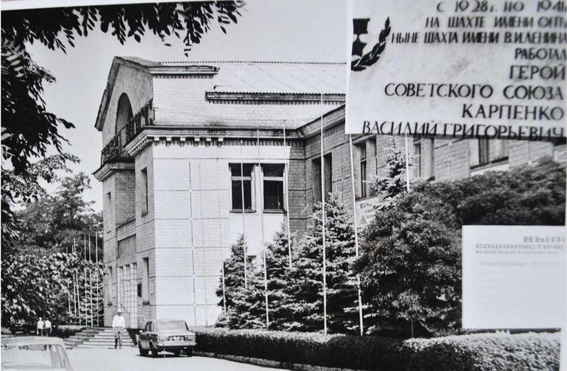 Файл:Шахта им. Ленина Новошахтинск-9.jpg