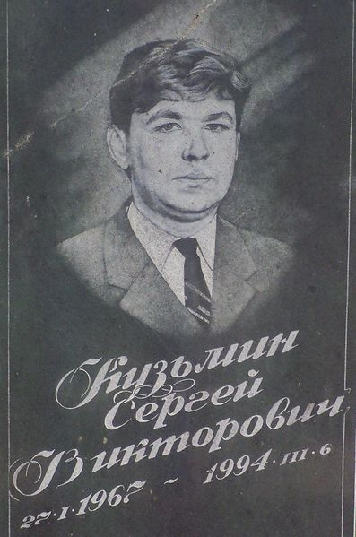 Файл:Кузьмин С.В.JPG