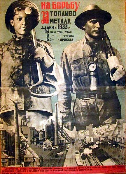 Файл:На борьбу за топливо, за металл, 1932.jpg