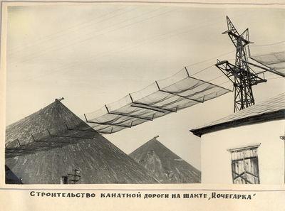 Строительство канатной дороги на шахте «Кочегарка»