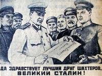 Stalin-drug-shahterov.jpg