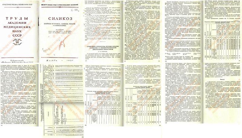Файл:Гимнастика для лечения силикоза - 1951г.jpg