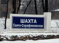 Свято-Серафимовская-1.JPG