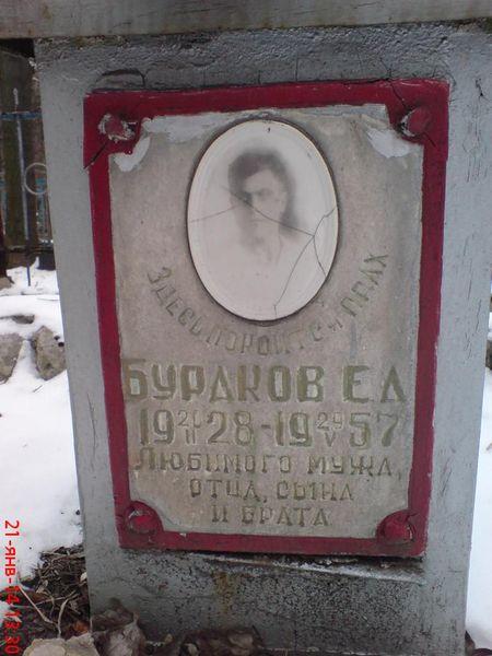 Файл:Бурдков Е.Д.JPG
