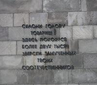 Мемориал у шахты Богдан.jpg