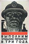 Выполним угольную Пятилетку в три года, 1931.jpg