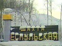 Шахта Есаульская.jpg