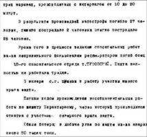 Авария на шахте имени Ворошилова-2.jpg