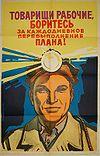 Товарищи рабочие, боритесь за каждодневное перевыполнение плана! 1958.jpg