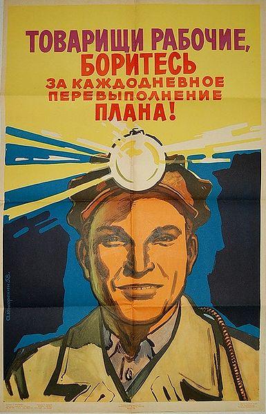 Файл:Товарищи рабочие, боритесь за каждодневное перевыполнение плана! 1958.jpg