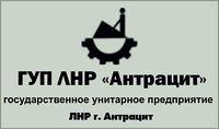 ГУП Антрацит.jpg
