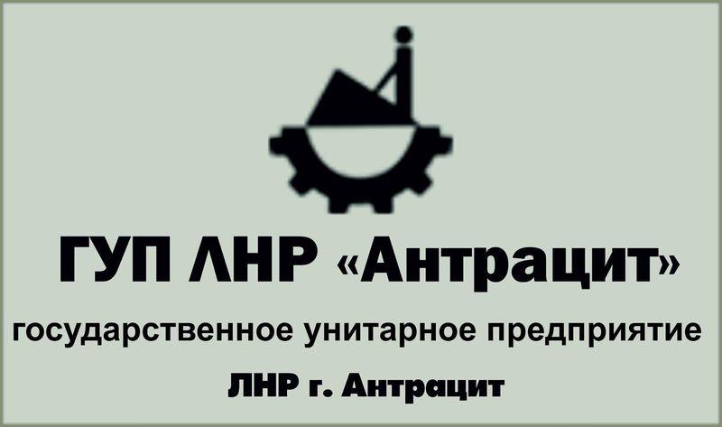 Файл:ГУП Антрацит.jpg