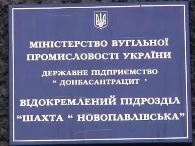 Шахта Новопавловская-3.png