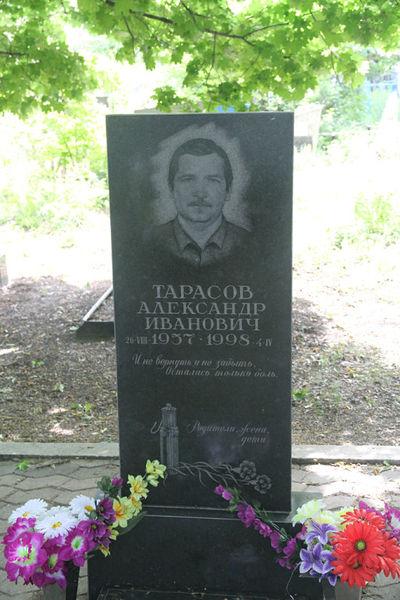 Файл:Тарасов А.И.jpg