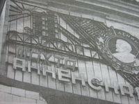 Шахта Анненская-3.jpg